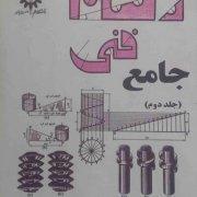 آموزش رسم فنی جامع مهندس جمالی جلد دوم شرکت طرح و فن