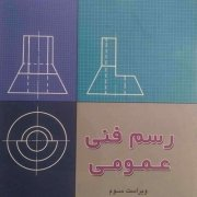 mottaghi poor drawing training book