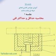 آموزش تولرانس گذاری ابعادی قسمت اول محاسبه حداقل و حداکثر لقی