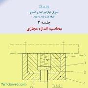 آموزش تولرانس گذاری ابعادی قسمت دوم محاسبه اندازه مجازی