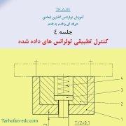 آموزش تولرانس گذاری ابعادی قسمت چهارم کنترل تطبیقی تلرانس های داده شده