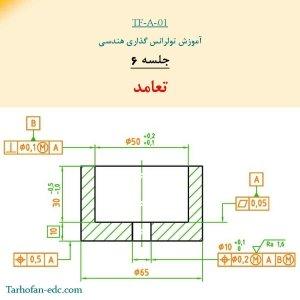 آموزش تولرانس گذاری هندسی قسمت 6